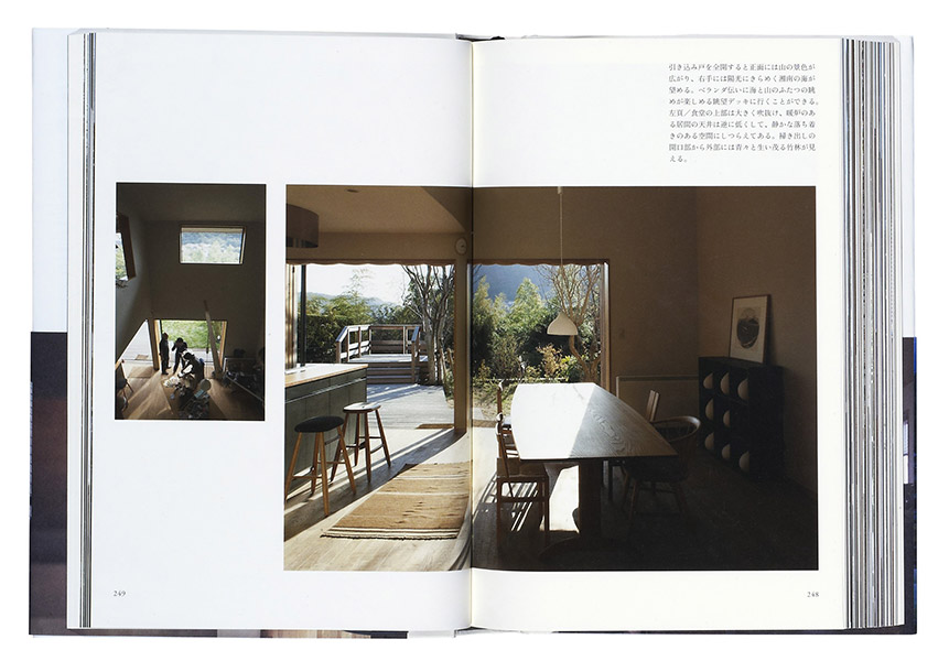 中村好文 普通の住宅、普通の別荘3