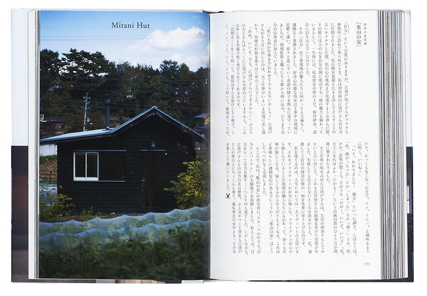 中村好文 普通の住宅、普通の別荘4
