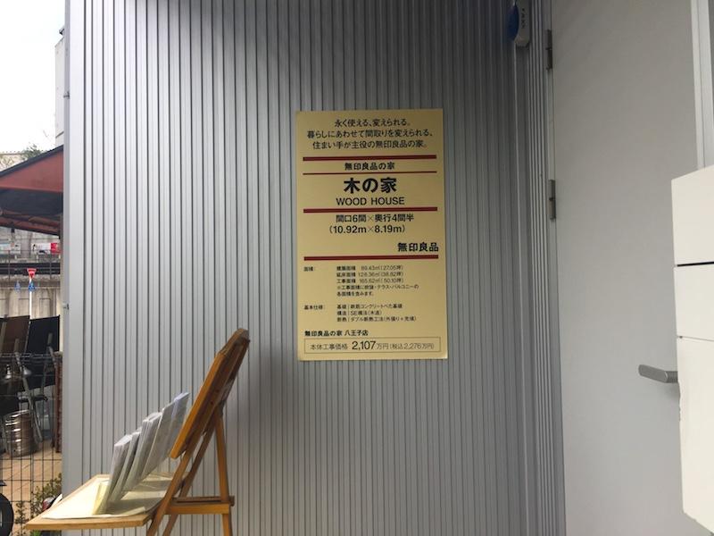 無印良品の家のガルバリウム鋼板は地震の影響を減らす