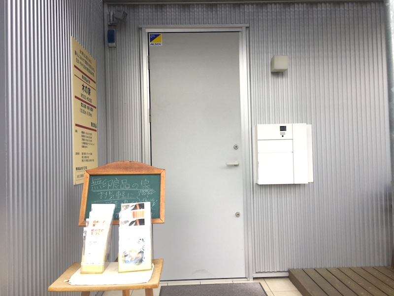 無印良品の家はアイボリー系の玄関ドア