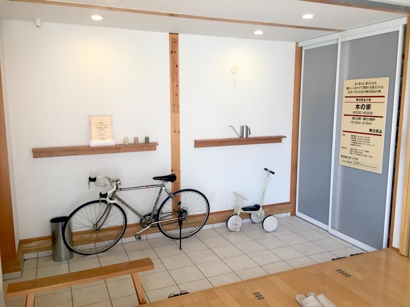 無印良品の家は自転車を置いても広々