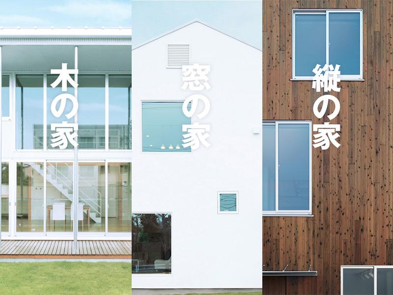 木の家、窓の家、縦の家と3タイプ