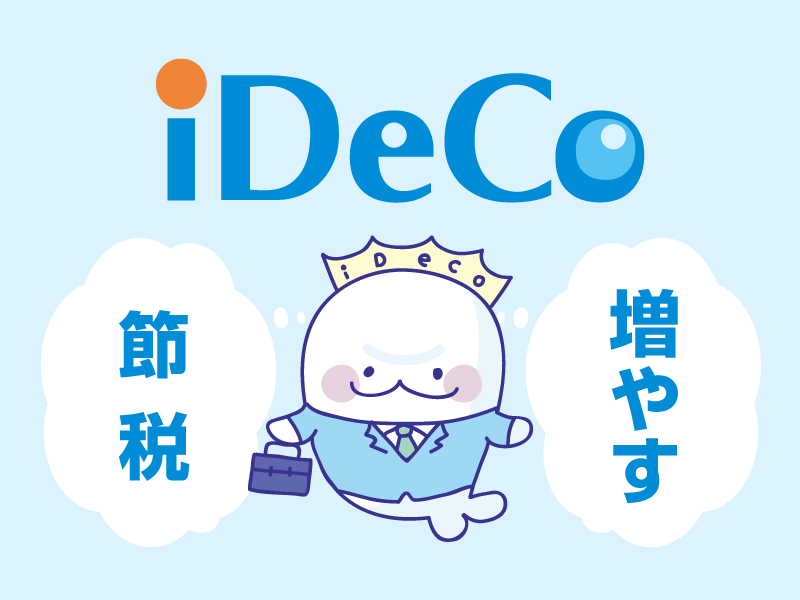 iDeCoで年間約4万円を節税!積み立てで元本の2倍を目指す