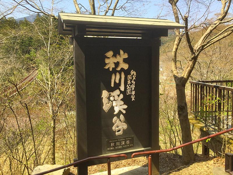 ようこそ秋川渓谷