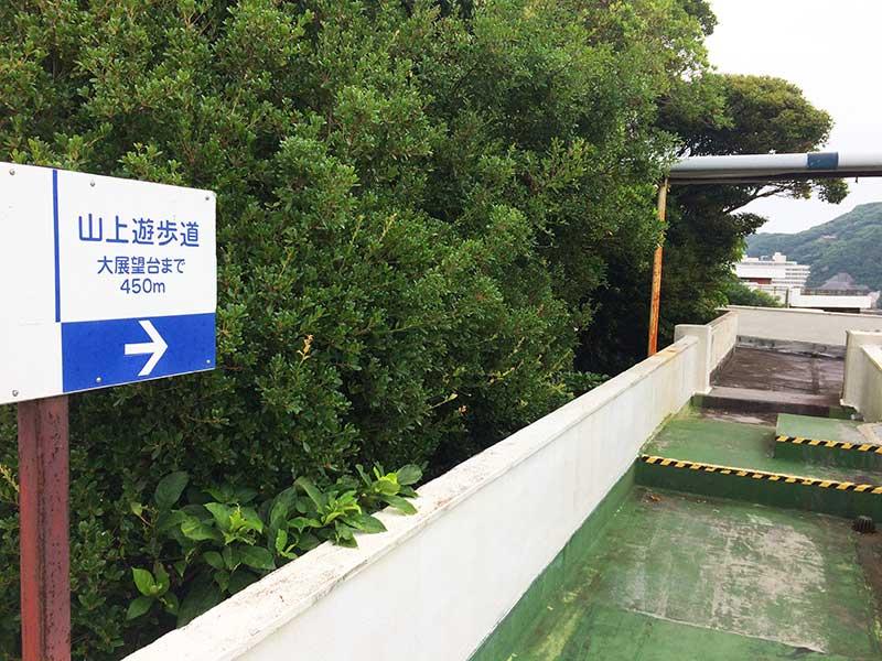 ホテル中の島山上遊歩道