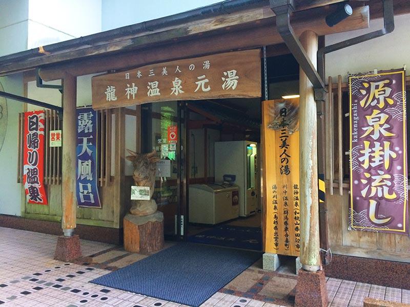 龍神温泉元湯入り口