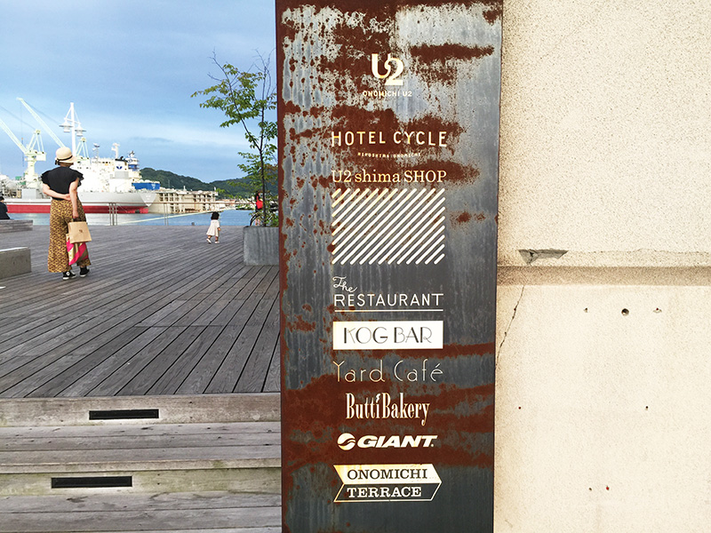 錆びれた案内板と渡船