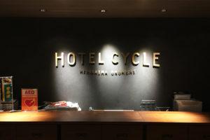 広島・尾道U2のクールでオシャレな宿泊施設「HOTEL CYCLE」