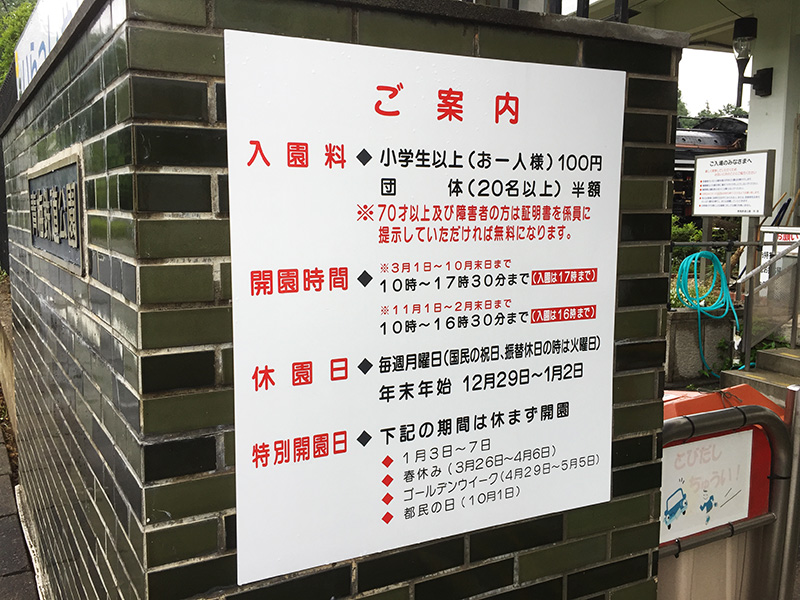 青梅鉄道公園の入園料