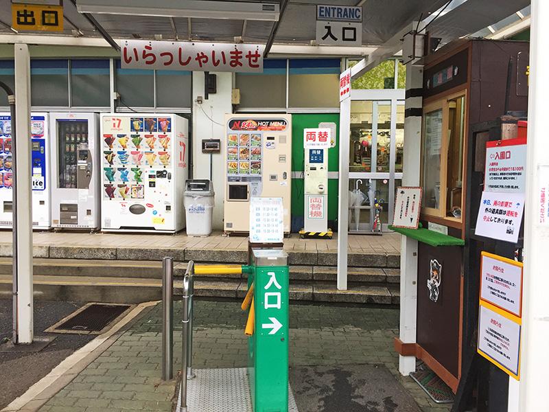 青梅鉄道公園の入園口