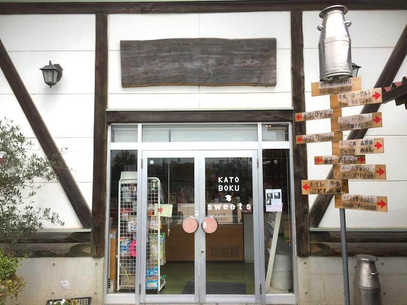 加藤牧場のおみやげ売り場