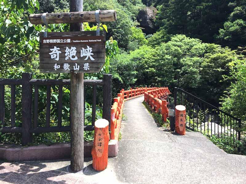 奇絶峡の滝見橋