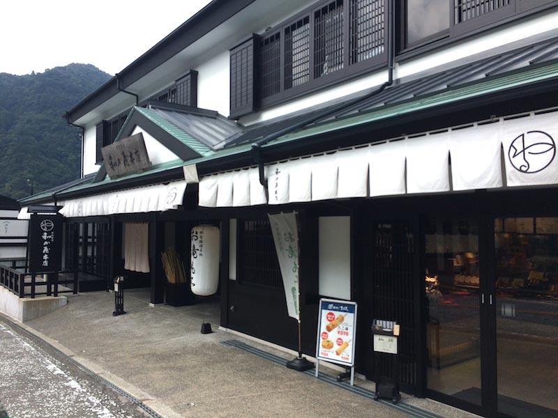 和か屋本店