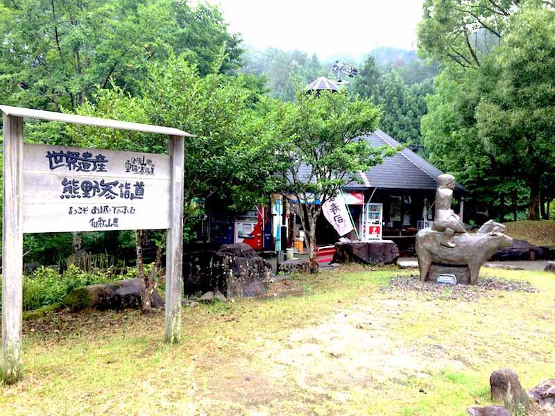 熊野古道中辺路の道の駅